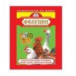 Фелуцен - премикс для кур и домашней птицы